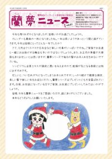 蘭夢ニュース2016年12月号