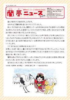 蘭夢ニュース2017年1月号