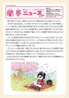 蘭夢ニュース2017年4月号
