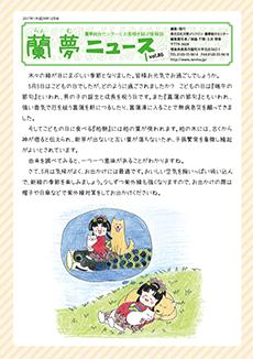 蘭夢ニュース2017年5月号