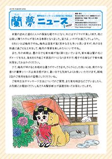 蘭夢ニュース2017年6月号