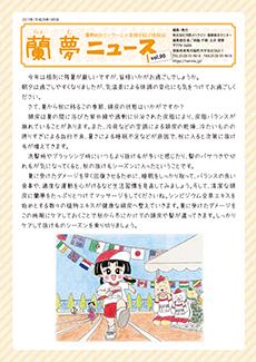 蘭夢ニュース2017年9月号