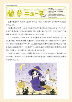 蘭夢ニュース2017年10月号