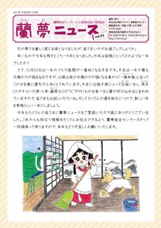蘭夢ニュース2017年12月号