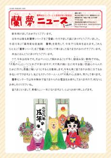 蘭夢ニュース2018年1月号