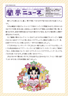 蘭夢ニュース2018年2月号