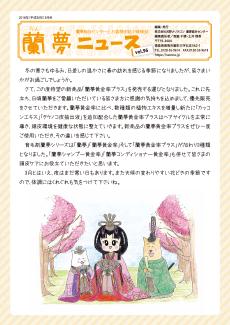 蘭夢ニュース2018年3月号