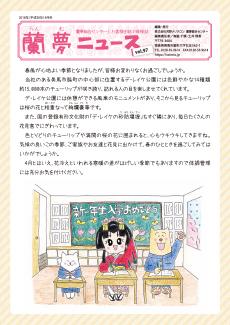 蘭夢ニュース2018年4月号