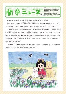 蘭夢ニュース2018年5月号