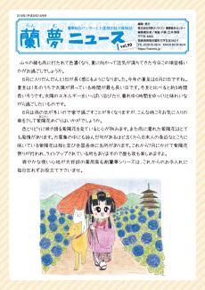 蘭夢ニュース2018年6月号