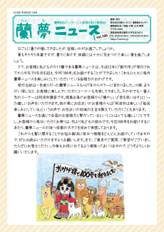 蘭夢ニュース2018年7月号