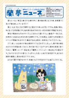 蘭夢ニュース2018年8月号