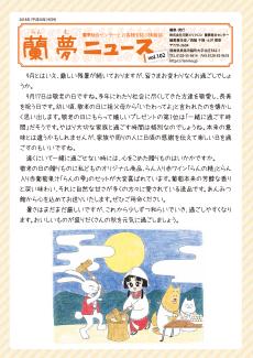 蘭夢ニュース2018年9月号
