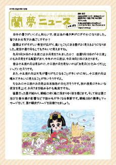 蘭夢ニュース2018年10月号
