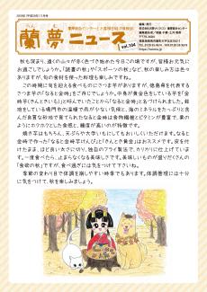 蘭夢ニュース2018年11月号
