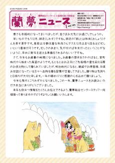 蘭夢ニュース2018年12月号