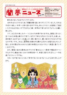 蘭夢ニュース2019年1月号