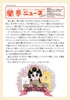 蘭夢ニュース2019年2月号