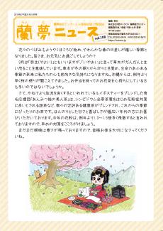 蘭夢ニュース2019年3月号