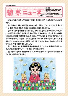 蘭夢ニュース2019年4月号