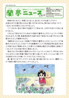 蘭夢ニュース2019年5月号