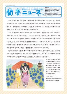 蘭夢ニュース2019年6月号