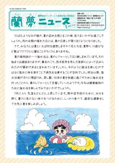 蘭夢ニュース2019年7月号