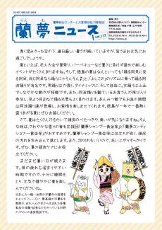 蘭夢ニュース2019年8月号