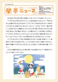 蘭夢ニュース2019年9月号
