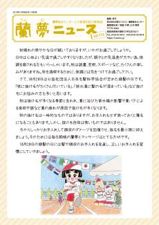蘭夢ニュース2019年10月号