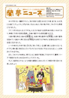 蘭夢ニュース2019年11月号