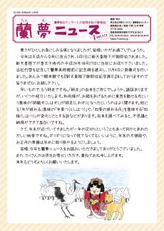 蘭夢ニュース2019年12月号