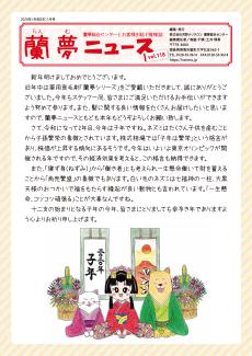 蘭夢ニュース2020年1月号