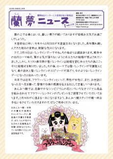 蘭夢ニュース2020年2月号