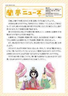 蘭夢ニュース2020年3月号