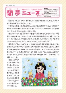 蘭夢ニュース2020年4月号