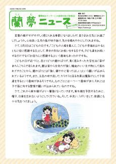蘭夢ニュース2020年5月号