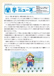 蘭夢ニュース2020年6月号
