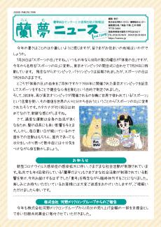 蘭夢ニュース2020年7月号