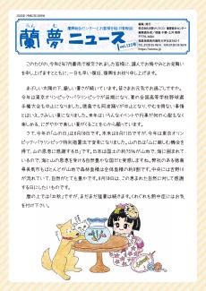 蘭夢ニュース2020年8月号