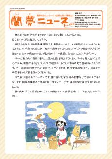 蘭夢ニュース2020年9月号