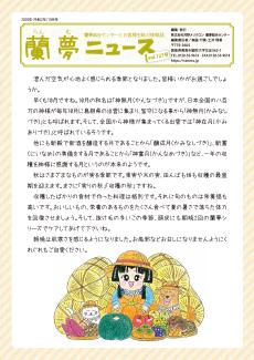 蘭夢ニュース2020年10月号