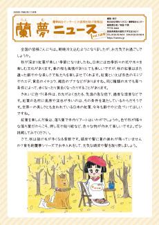 蘭夢ニュース2020年11月号
