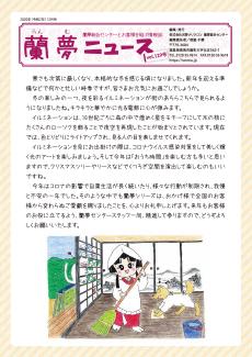 蘭夢ニュース2020年12月号