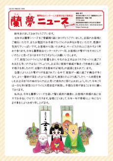 蘭夢ニュース2021年1月号