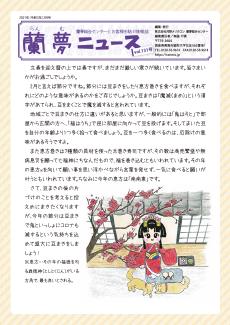 蘭夢ニュース2021年2月号
