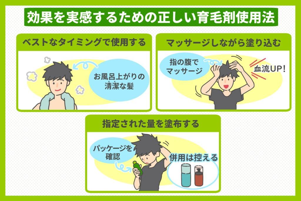 正しい育毛剤の使用法
