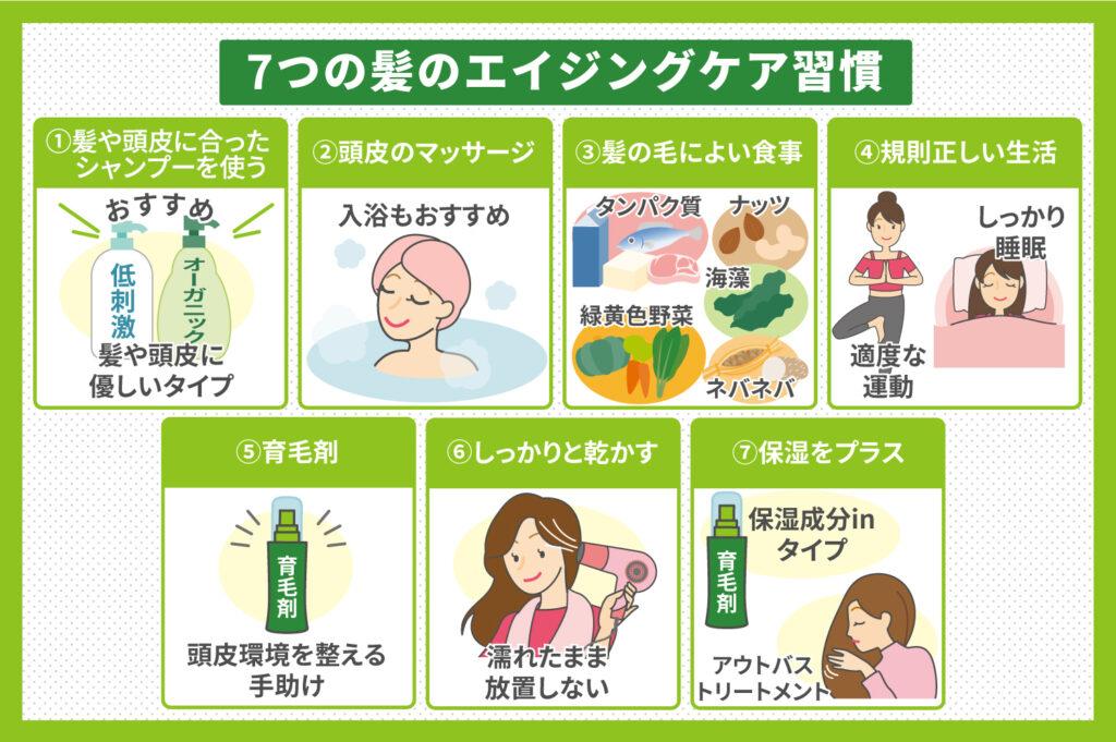 7つの髪のエイジングケア習慣