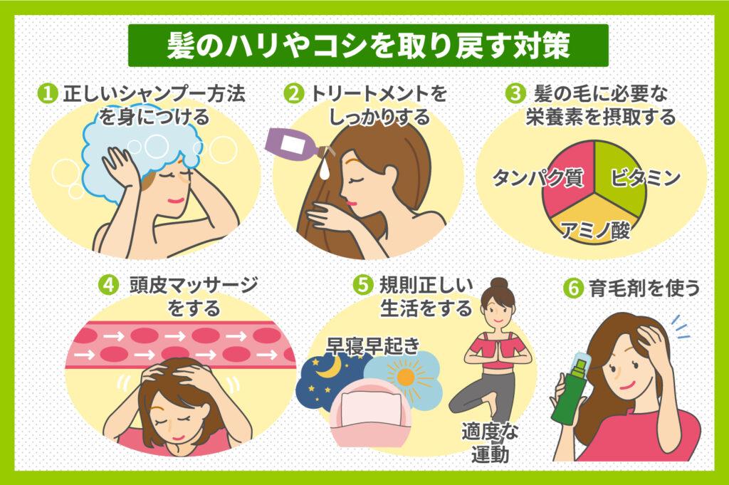 髪のハリやコシを取り戻す対策
