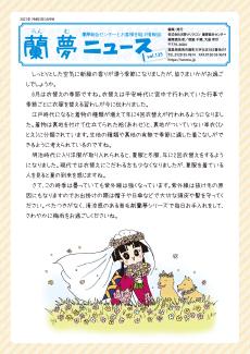 蘭夢ニュース2021年6月号